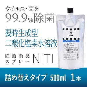 要時生成型二酸化塩素 除菌スプレー 詰め替え用リフィル NITLニトル|kireina