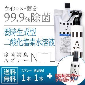 除菌テスト結果掲載 携帯用ボトル付き 要時生成型二酸化塩素 除菌スプレー&詰め替え用ボトルセット NITLニトル|kireina