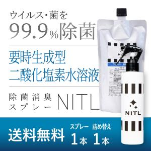 要時生成型二酸化塩素 除菌スプレー NITLニトル スプレー&詰め替え用リフィルセット|kireina