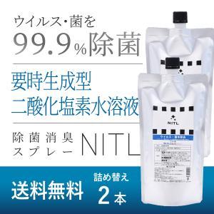 要時生成型二酸化塩素 除菌スプレー 詰め替え用リフィル 2本セット NITLニトル|kireina
