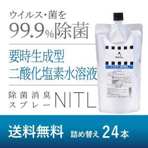 要時生成型二酸化塩素 除菌消臭スプレー NITLニトル 詰め替え用レフィル500ml 1ケース24個入り|kireina