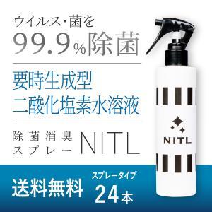 要時生成型二酸化塩素 除菌消臭スプレーボトル NITLニトル 200ml 1ケース24個入り|kireina