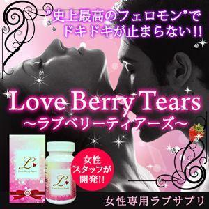 Love Berry Tears ラブベリーティアーズ 即納 定形外郵便で送料無料 ラブサプリ|kireinina-re