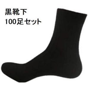 靴下100足セット ブラック 使い捨てにも 黒靴下 23~25cm 25cm~27cm  送料無料 kireinina-re