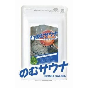 のむサウナ 15g 250mg×60粒 ダイエットサプリ 飲むサウナ  ポスト投函で送料無料|kireinina-re
