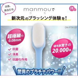 プラチナナノ歯ブラシ manmou マンモウ 万毛 ライトブルー 定形外郵便で送料無料 kireinina-re