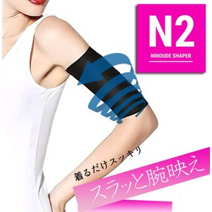 N2 二の腕シェイパー  二の腕専用インナー  二の腕シェイパー  二の腕 二の腕ダイエット二の腕痩せ 二の腕ひきしめ 二の腕スリミング kireinina-re