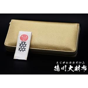 徳川大財布 とくがわおおざいふ  送料無料  ゴールド イエロー  金運アップ長財布 ゴールド財布|kireinina-re