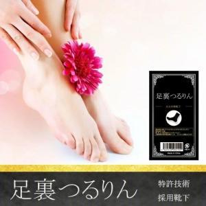 足裏つるりん  特許取得技術採用靴下  ポスト投函で送料無料  プラチナシールド技術 かかとのガサガサ つるつるかかと kireinina-re