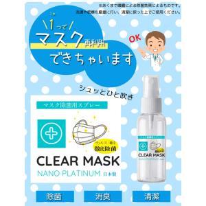 限定特価【即納】マスク専用除菌スプレー 50ml  クリアマスク 使い捨てマスク 除菌 布マスク 除菌 携帯用 ウイルス対策 コロナ 日本製 ノンアルコール kireinina-re