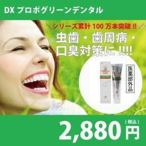 DXプロポグリーンデンタル 歯磨き 医薬部外品 歯みがき粉 即納 定形外郵便で送料無料 最高級の天然成分プロポリスに薬用成分 ヒノキチオール配合 薬用はみがき kireinina-re