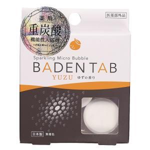 薬用 重炭酸 機能性入浴剤 バーデンタブ ゆずの香り 5錠 紀陽除虫菊 無着色 パラベンフリー BADEN TAB|kireinina-re