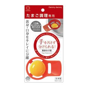 黄身分け器 卵 黄身取り器 たまご調理専用 黄身分け 白身分け ポスト投函で送料無料  日本製 小久保工業所 キッチンツール  卵調理|kireinina-re