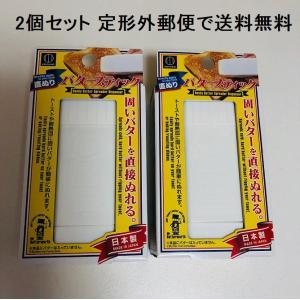 【2個セット】直ぬりバタースティック KK-437 バターケース 固いバターをパンに直接ぬれる 日本製 小久保工業所|kireinina-re