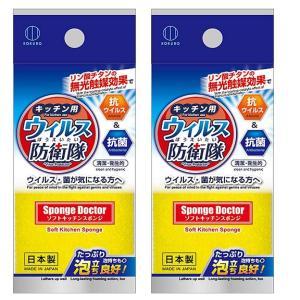 【2個セット】ウィルス防衛隊  キッチンスポンジ 抗ウイルス 抗菌 即納 ポスト投函で送料無料 ウイルス 菌が気になる方へ|kireinina-re