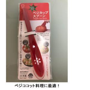 ベジカップスプーン 野菜をまるごと器に ベジココット 薄いエッジでスッと入る  日本製 小久保工業所 食器洗浄機対応|kireinina-re