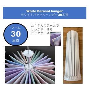 パラソルハンガー ホワイト 30本掛 ホワイトパラソルハンガー 日本製 小久保工業所 即納 送料無料 一度にたくさん干せる 物干しハンガー 洗濯 洗濯干し|kireinina-re
