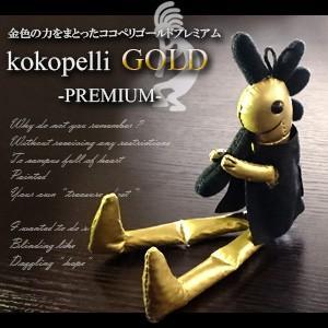 ココペリゴールドプレミアム  KOKOPELL GOLD PREMIUM ネコポス配送 ポスト投函で送料無料|kireinina-re
