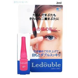大人のルドゥーブル 2ml 二重まぶた形成化粧品 Ledouble   ポスト投函で送料無料|kireinina-re