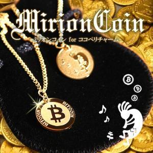 ミリオンコイン for ココペリ チャーム(開運 チャーム お守り ビットコイン 仮想通貨 グッズ 金運 幸せの靴 インディアン 精霊)の商品画像|ナビ