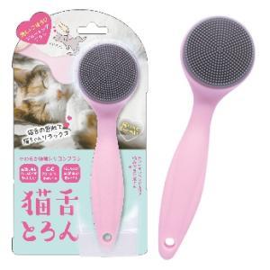 猫舌とろん CTT800 即納 ポスト投函で送料無料 ネコ 子猫 グルーミング グルーミングブラシ ハンドル付き 皮膚に優しい ブラッシング|kireinina-re