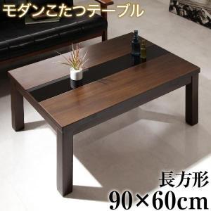 こたつ テーブル 長方形 ガラス付 幅90cm|kireinosusume