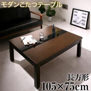 こたつ コタツ テーブル 長方形 幅105cm ガラス付|kireinosusume