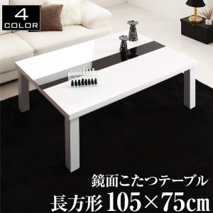 こたつ テーブル 長方形 幅105cm こたつ単品 鏡面仕上げ|kireinosusume