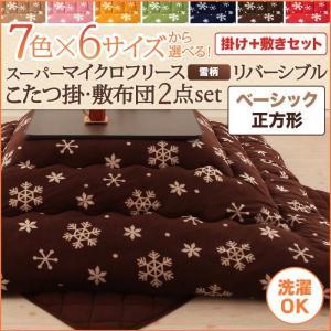 こたつ布団 正方形 2点セット 185×185 ベーシック 雪柄リバーシブル|kireinosusume