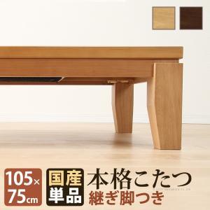 こたつ コタツ テーブル 長方形 継脚付き 幅105cm DIRETTO|kireinosusume