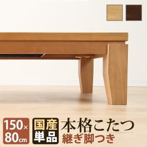 こたつ テーブル 長方形 継脚付き 幅150cm DIRETTO kireinosusume