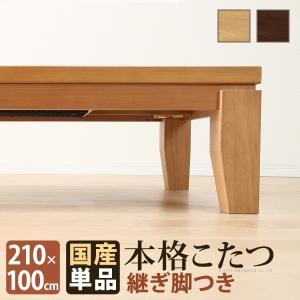 こたつ テーブル 長方形 継脚付き 幅210cm DIRETTO kireinosusume