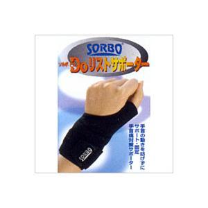 SORBO ソルボDo リストサポーター (手首用 ねんざ 関節炎 むくみ)|kireinosusume