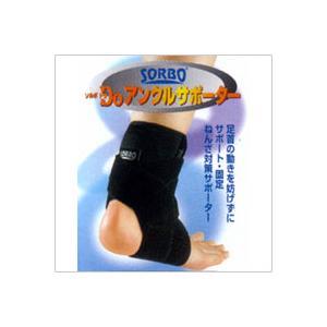 SORBO ソルボDo アンクルサポーター (足首用 テーピング ねんざ リハビリ)|kireinosusume