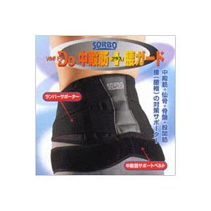 SORBO ソルボDo 中殿筋+腰ガード (腰痛 腰用 コルセット 骨盤 リハビリ ヘルニア)|kireinosusume