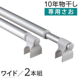 アルミ伸縮物干し viento ビエント用 ワイド(長さ120〜210cm) 物干し竿 2本組|kireinosusume