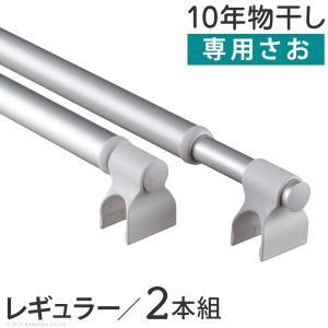 アルミ伸縮物干し viento ビエント用 レギュラー(長さ85〜140cm)物干し竿 2本組|kireinosusume