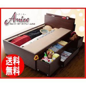 ベッド フレーム セミダブル 収納 アニス|kireinosusume