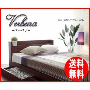 ベッド セミダブルベッド「フレームのみ」セミダブル コンセント付き 棚付き 収納 2杯の引き出し付 幅123×長さ215×高さ71cm バーベナ|kireinosusume