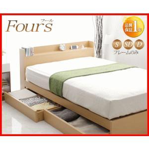 ベッド シングルベッド「フレームのみ」シングル コンセント付き 棚付き 収納 2杯の引き出し付 幅103×長さ215×高さ71cm フール|kireinosusume