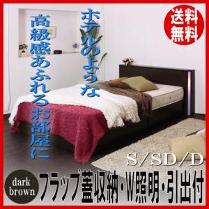 ダブルベッド「二つ折りボンネルコイルマットレス付き」A271 棚 照明 コンセント 引き出し 収納 日本製フレーム|kireinosusume