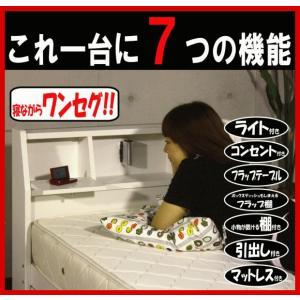シングルベッド「二つ折りボンネルコイルマットレス付き」A259 棚 照明 コンセント 引き出し 収納|kireinosusume