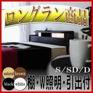 セミダブルベッド「二つ折りボンネルコイルマットレス付き」D-22 棚 照明 引き出し 収納 日本製フレーム|kireinosusume