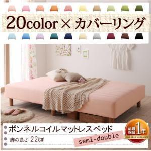 脚付きマットレス 脚付きマットレスベッド セミダブル 分割式 ボンネルコイル カバーリング 20色  幅120cm 脚22cm 040109375|kireinosusume