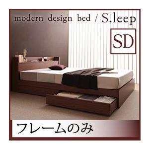 棚・コンセント付き収納ベッド S.leep エス・リープ「フレームのみ」セミダブル|kireinosusume