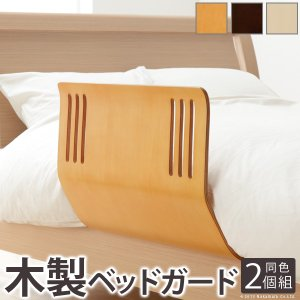 ベッドガード SCUDO スクード 同色2個組|kireinosusume