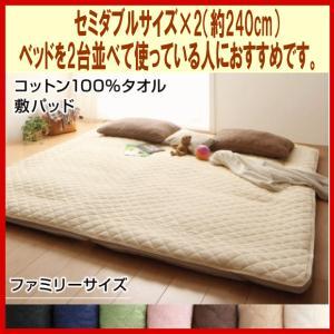 コットン100%タオル 敷パッド ベッドパッド 敷布団パッド ファミリーサイズ 単品 幅約240cm つなぎ目 すきま マットレスの隙間 040703242