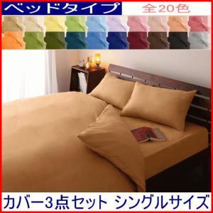 ベッドカバーセットは掛け布団カバー+ボックスシーツ+ピローケースの3点セットです。 ●詳細 【商品名...