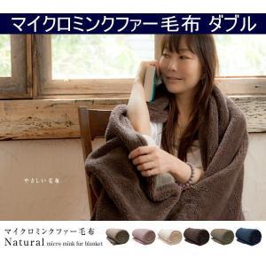 マイクロミンクファー毛布 ナチュラル ダブル/マイクロファイバー毛布 kireinosusume