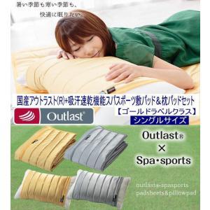 ちょうどいい温度に調節してくれる高機能素材アウトラスト(R)を使用した敷パッドと枕パッドのセットです...